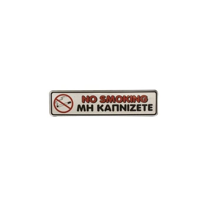 ΠΙΝΑΚΙΔΑ NO SMOKING ΣΜΑΛΤΟΥ